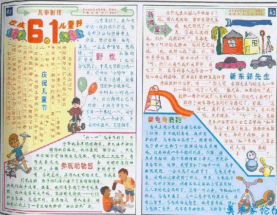 儿童三年级手抄报 儿童节手抄报图片 欢庆61儿童节高清图片