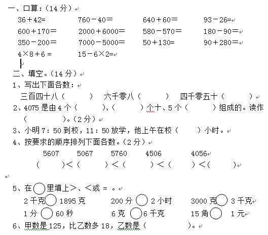 (下册)小学数学二人教年级期末复习题小学阆中市南池图片