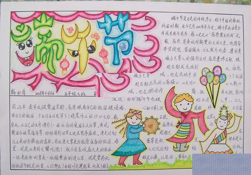 端午节手抄报版面设计图 五月五端午节
