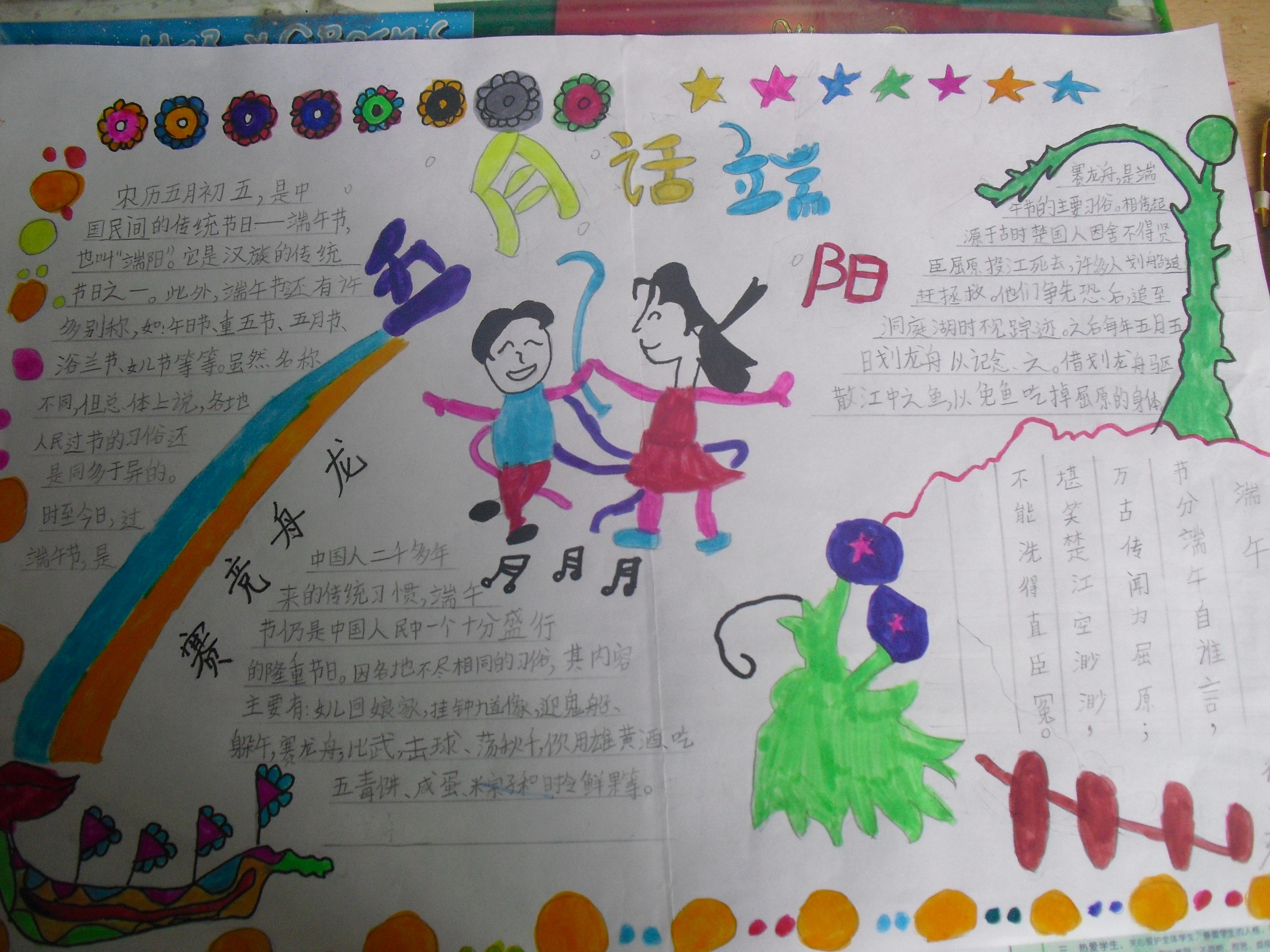 三年级端午节的手抄报图:五月话端阳-三年级端午节的手抄报图 龙的图片
