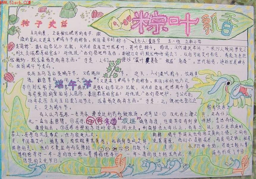 三年级端午节的手抄报图 龙的传人图片