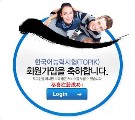 TOPIK考试 TOPIK官网 TOPIK官网注册