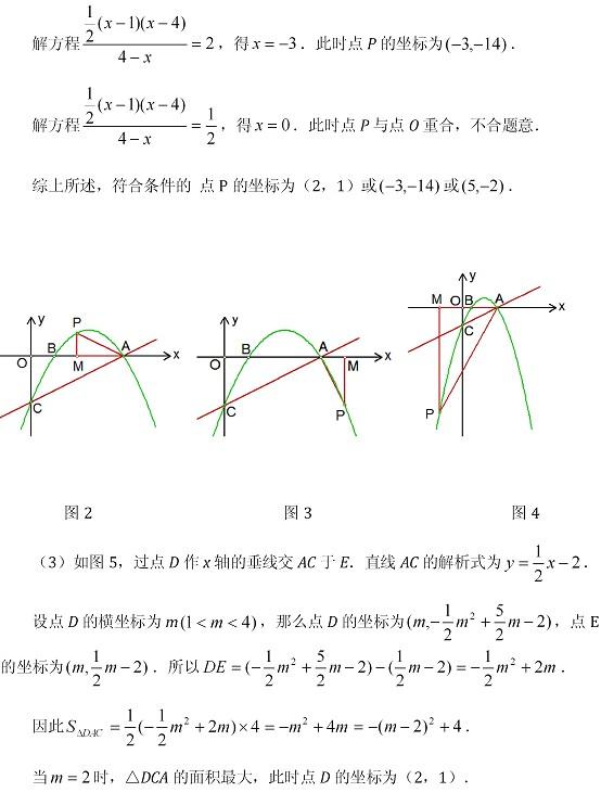2012中考数学压轴题:函数相似三角形试题和答案(三)