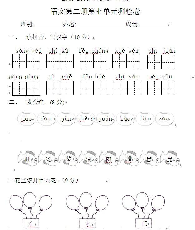 小学一年级语文复习 拼音是基础;字词的复习笔