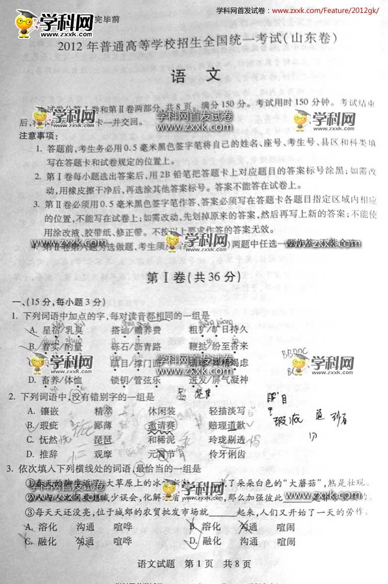 2012年山东高考语文试题,2012年山东高考语文答案,2012高考语文试题及答案,