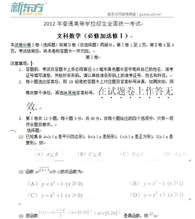 2012年全国卷高考数学试题,2012高考数学试题,2012全国卷高考数学,