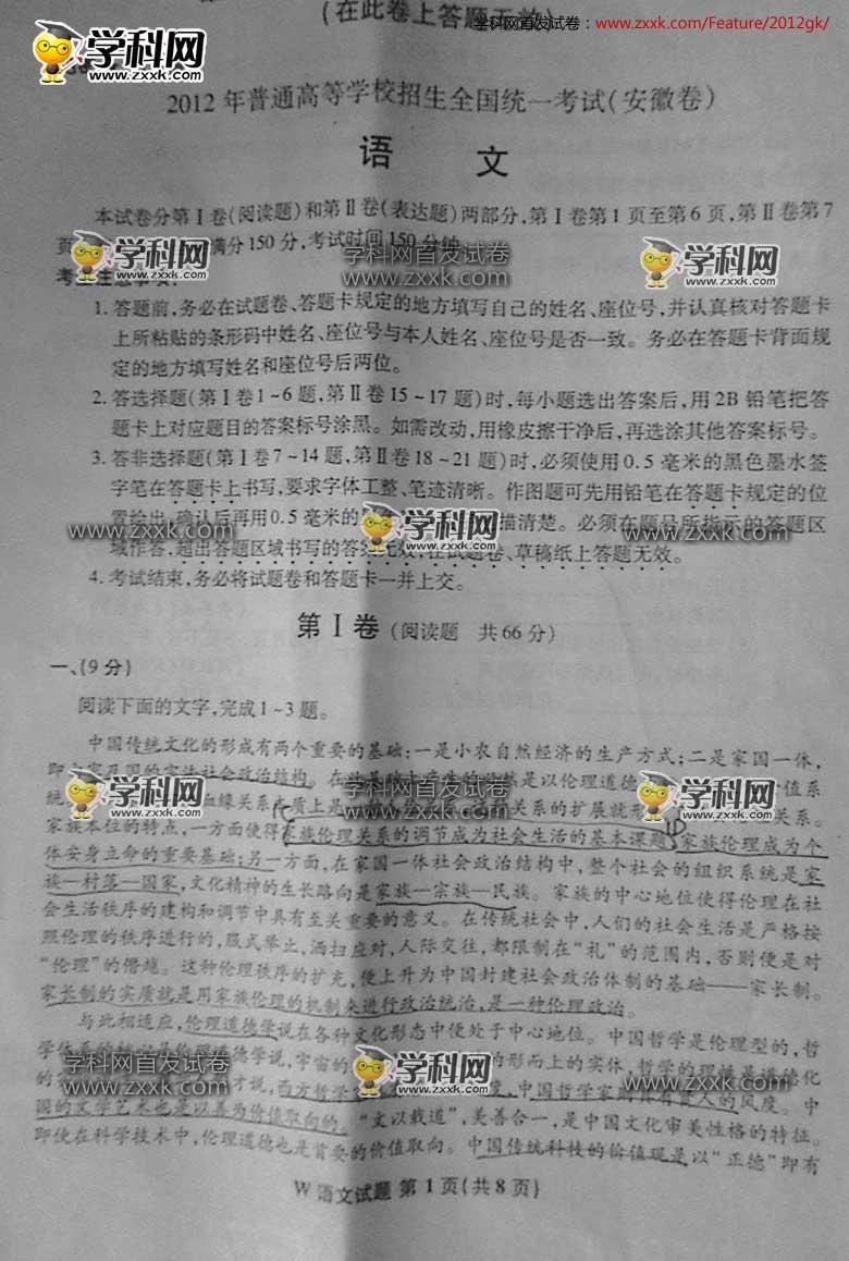2012安徽高考语文试题,2012安徽高考语文试卷下载,2012安徽高考试题库,