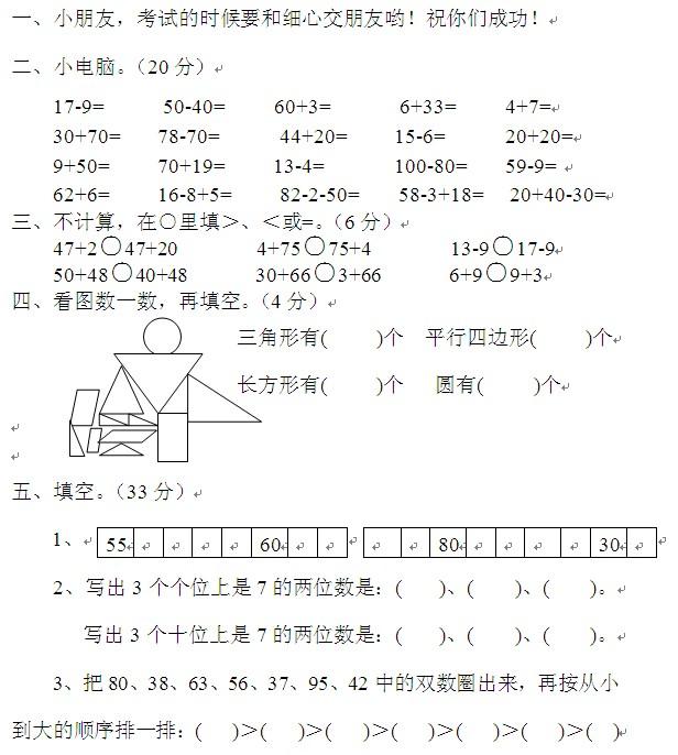 一年级数学下学期期终测试题