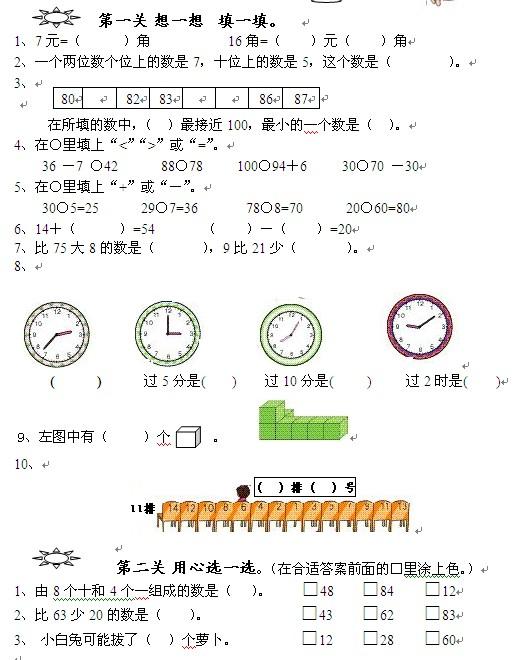 一年级数学下册期末检测试题 新东方网