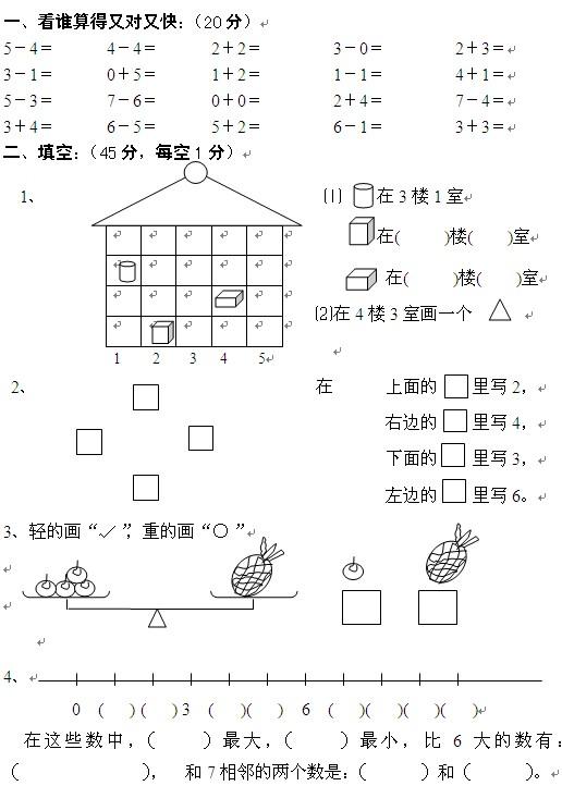 一年级数学(下册)期末考试试卷