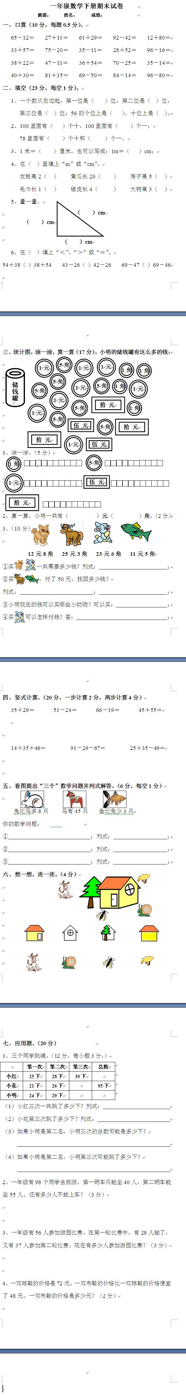 小学一年级数学(第二册)期终考试试题