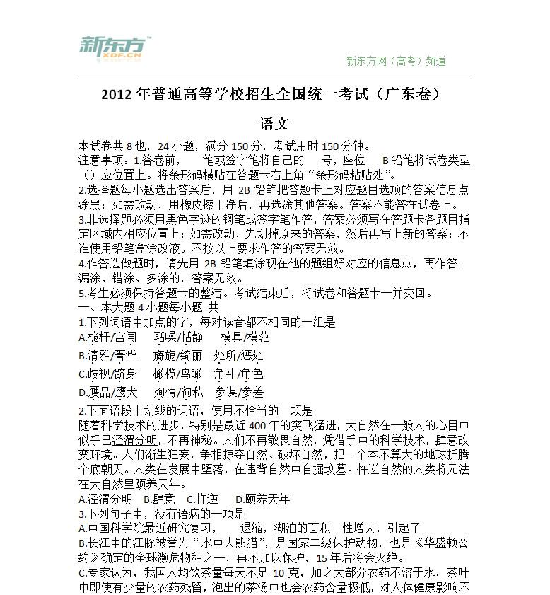 2012广东高考语文真题