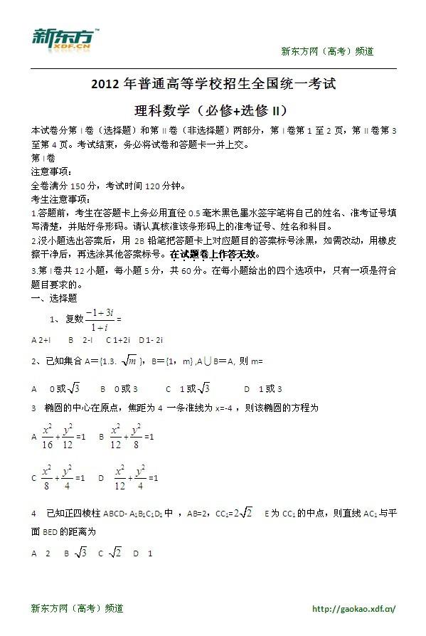2012年全国卷理科数学试题