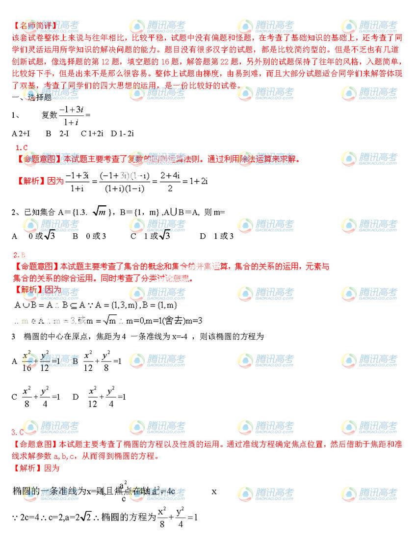 2012安徽数学试题答案下载,安徽数学试题及答案,安徽数学试卷答案,