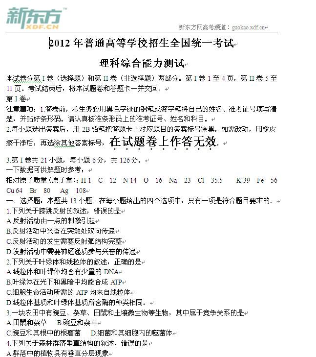 2012全国大纲高考文综试卷下载,2012全国大纲高考文综试题,2012全国大纲高考文综试题,