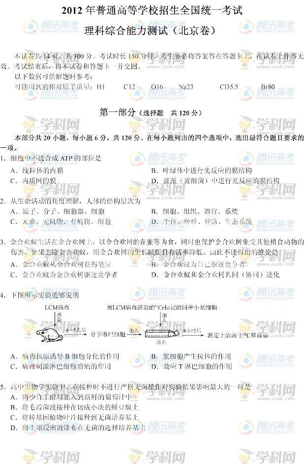 2012北京高考理综试卷下载,2012北京高考理综试题,2012北京高考理综试题, 2012高考试题库,