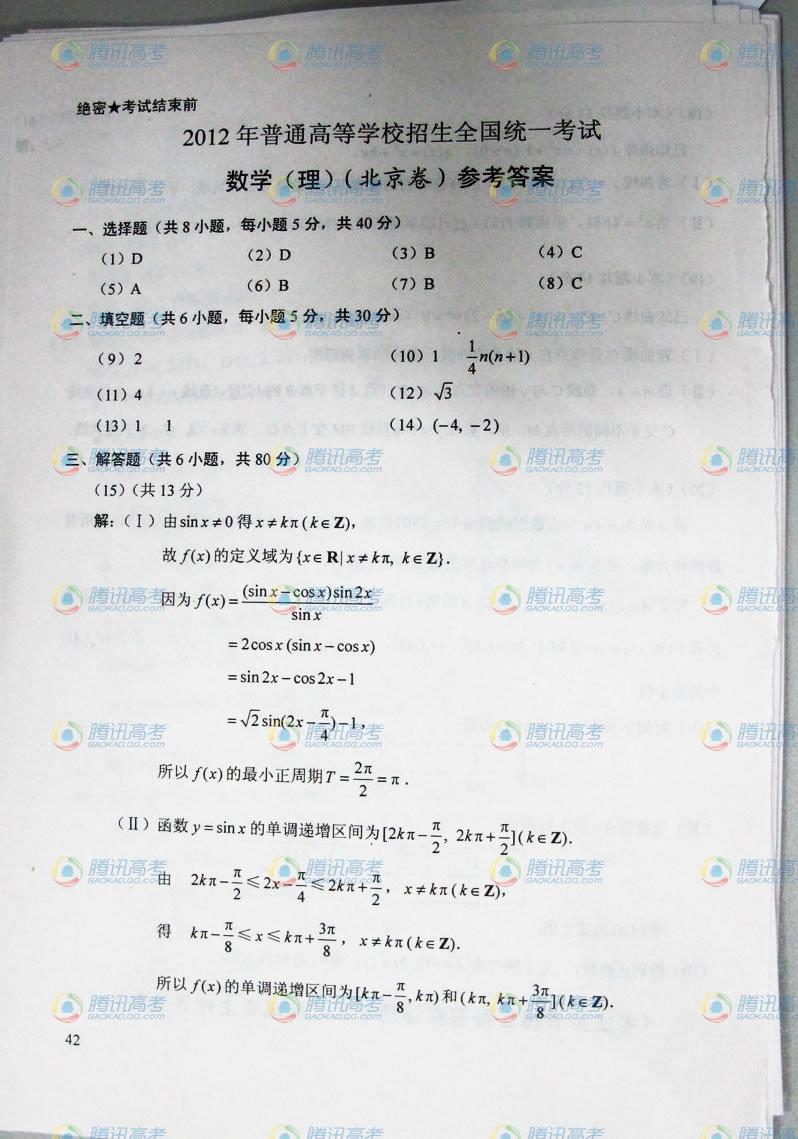 2012北京高考数学答案,2012北京高考数学试题及答案,2012北京高考数学试卷答案