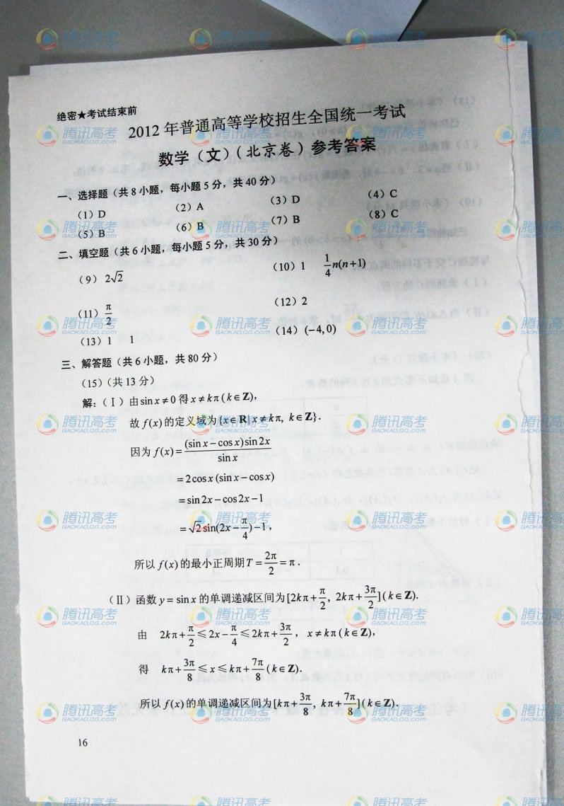 2012北京高考数学答案,2012北京高考数学试题及答案,2012北京高考数学试卷答案,