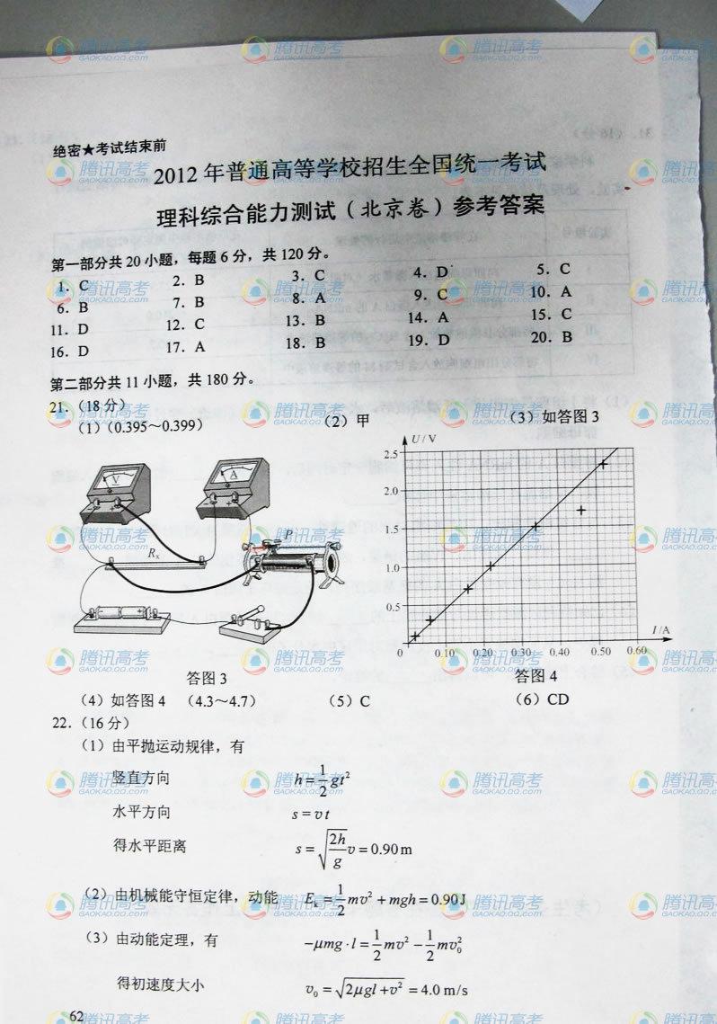 2012北京高考理综答案 2012北京高考理综试题答案,2012北京高考理综试题及答案,2012北京高考理综试卷答案,