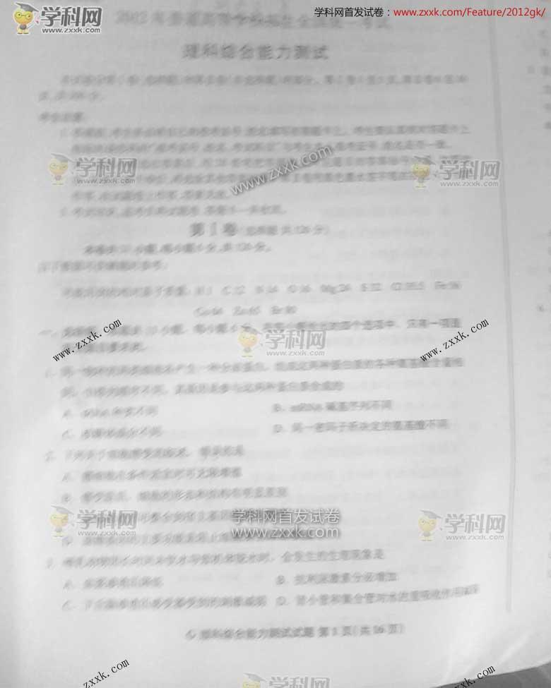 2012年全国大纲卷高考理综试卷下载1