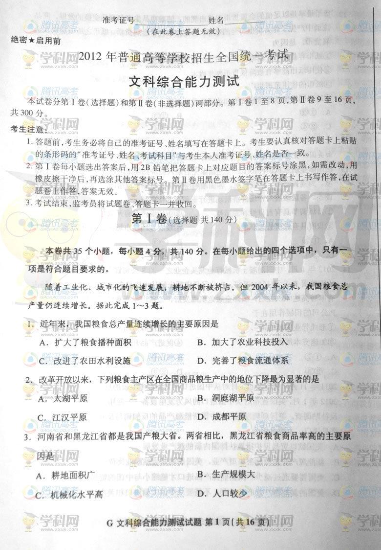 2012辽宁高考文综试卷