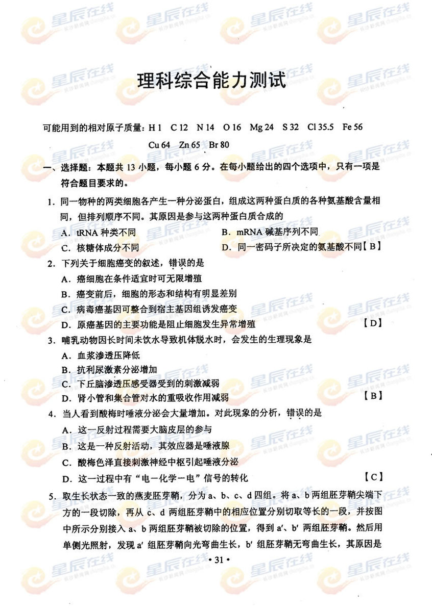 2012年辽宁高考理综答案