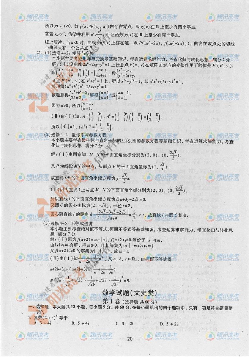 2012福建高考文科数学试卷