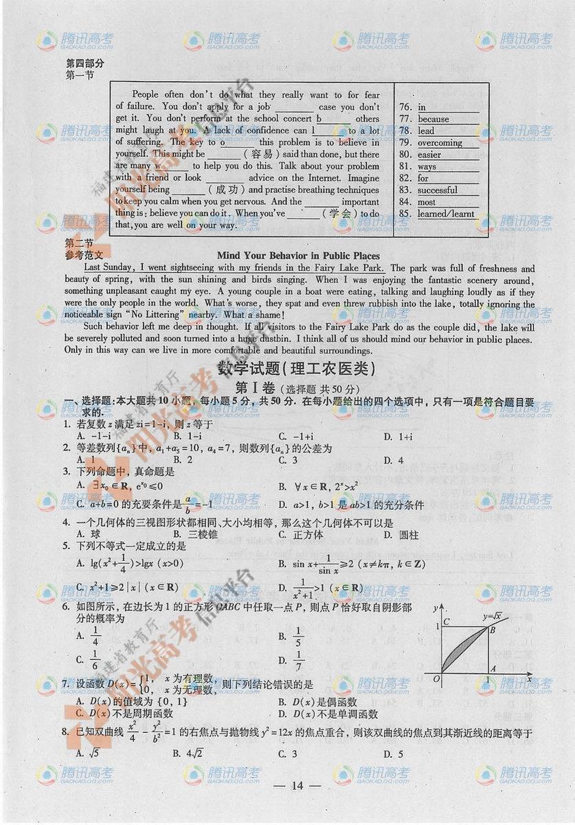 福建高考理科数学答案