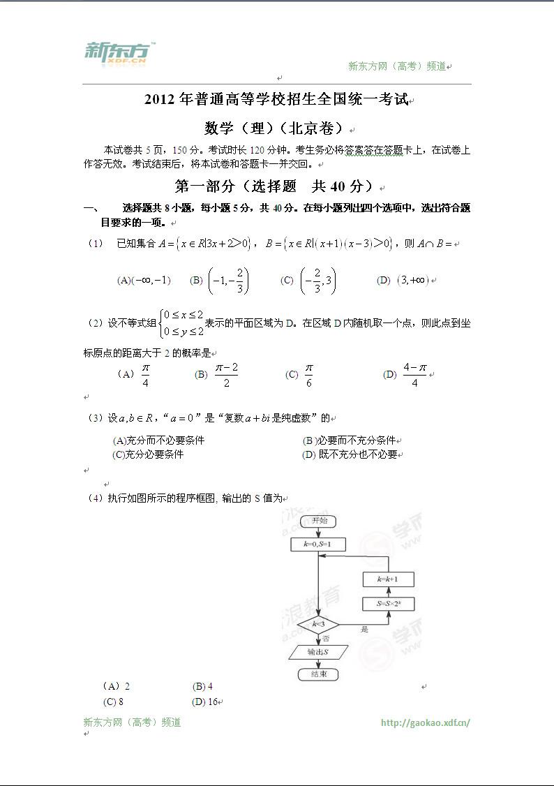 2012北京高考数学试卷下载,2012北京高考数学试题,2012北京高考数学试题,