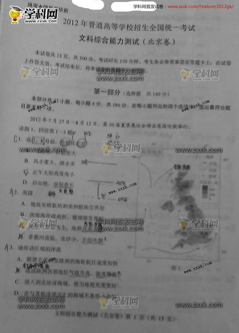 2012北京高考数学试卷下载,2012北京高考数学试题,2012北京高考数学真题,