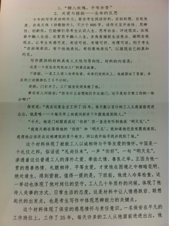 2014重庆高考作文题目解析:关爱与拯救