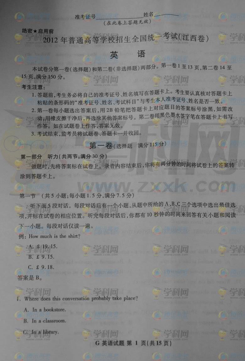 2012江西高考英语试题图片版