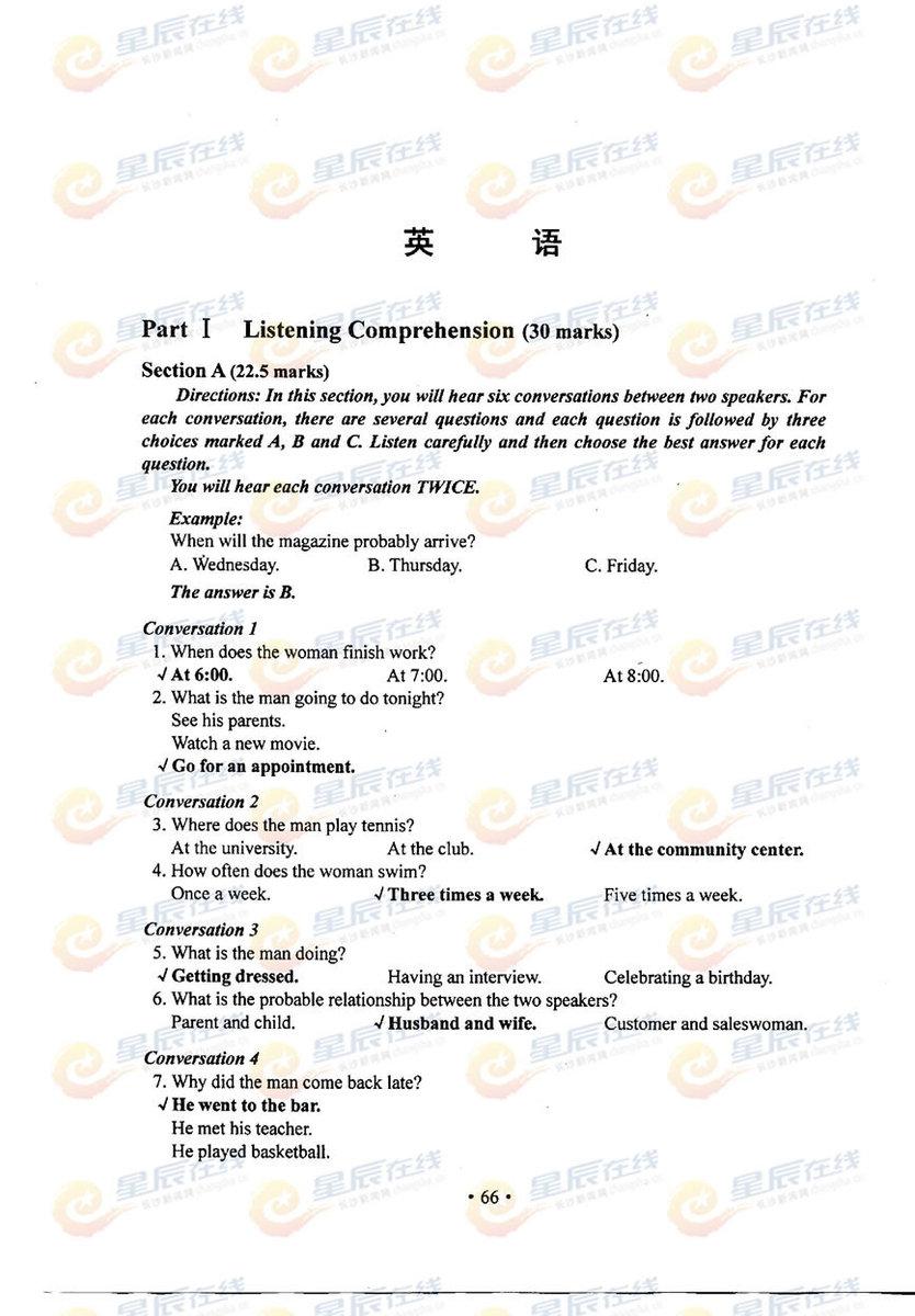 2012湖南高考英语试题答案1