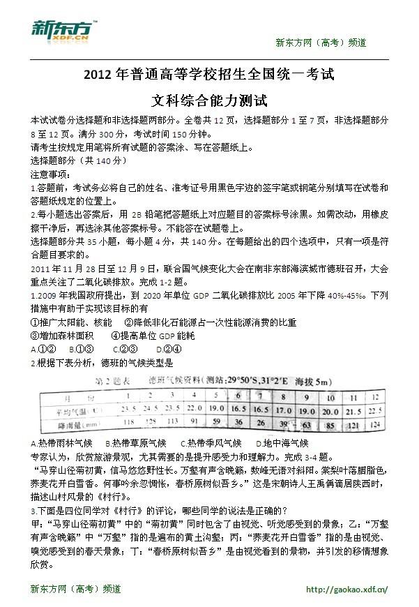 2012浙江高考文科数学试题