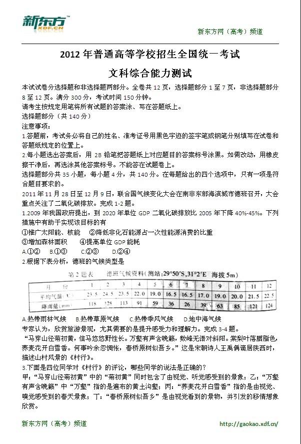 2012安徽高考文科综合试题