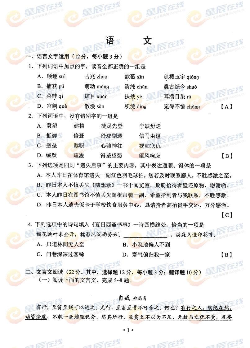 2012湖南高考语文试题答案1