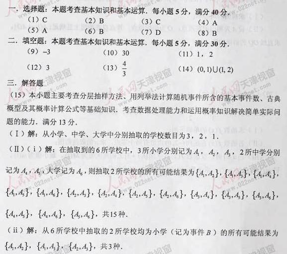 2012天津高考数学答案,2012天津高考数学试题及答案,2012天津高考数学试卷答案,