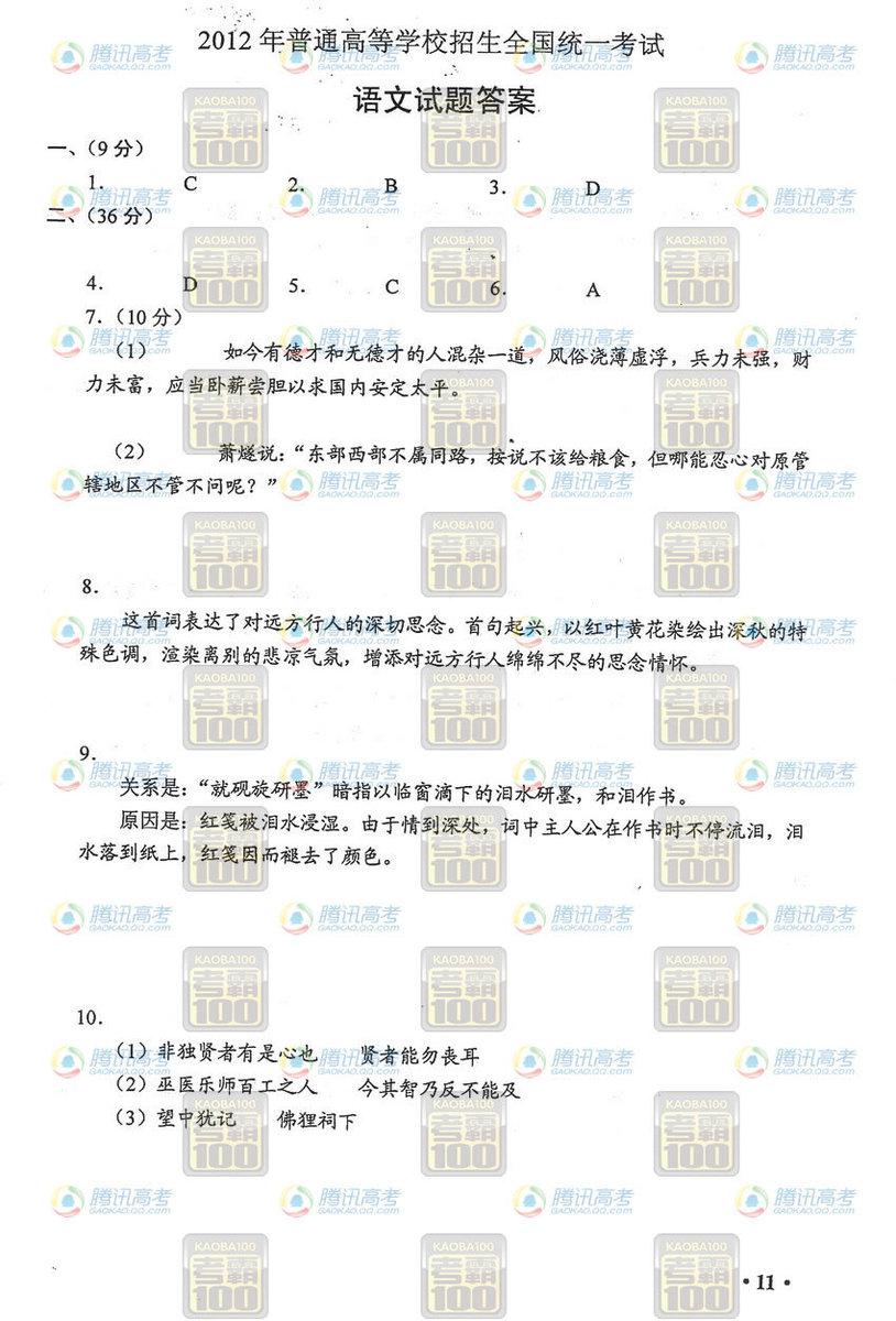 2012新课标高考语文答案,2012新课标高考语文试题答案,2012新课标高考语文试题及答案,2012新课标高考语文试卷答案,