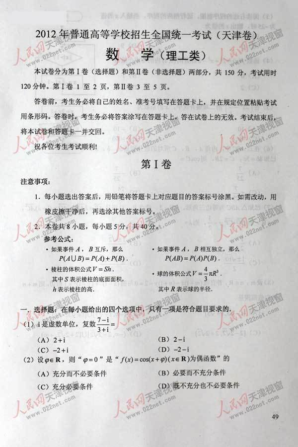 2012天津高考数学理科试卷下载,2012天津高考数学理科试题,2012天津高考数学理科试题,2012高考试题库,