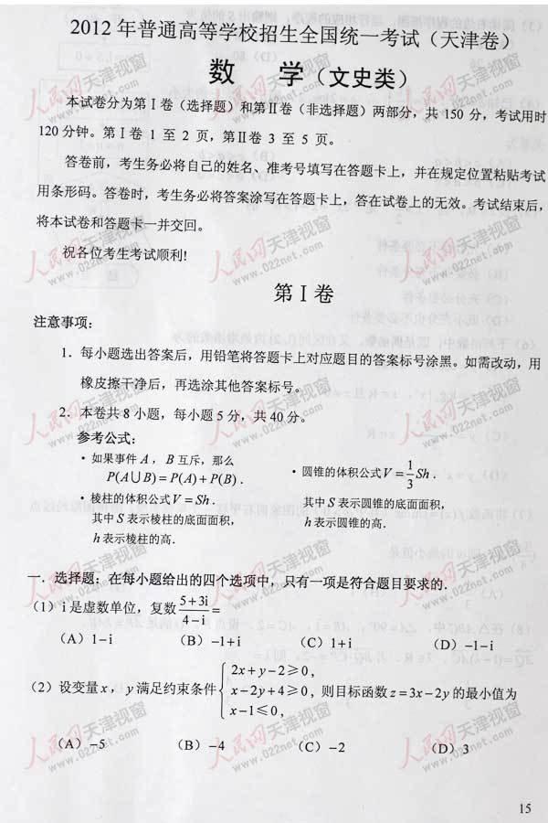 2012天津高考数学文科试卷下载,2012天津高考数学文科试题,2012天津高考数学文科试题,2012高考试题库,