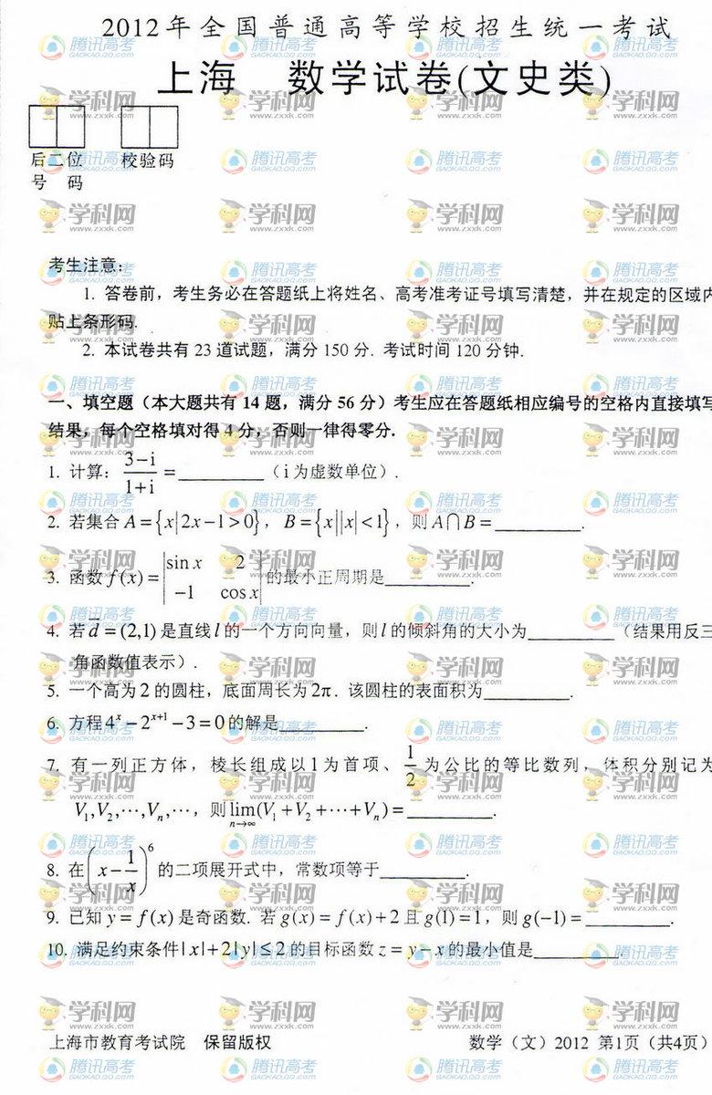 2012上海高考数学文科试卷下载,2012上海高考数学文科试题,2012上海高考数学文科试题,2012高考试题库,