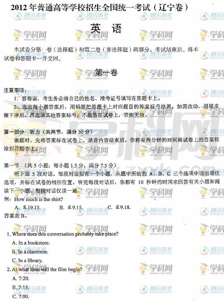 辽宁高考英语试卷