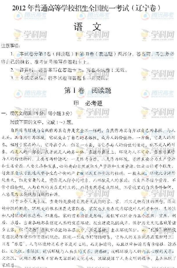 辽宁高考语文试卷