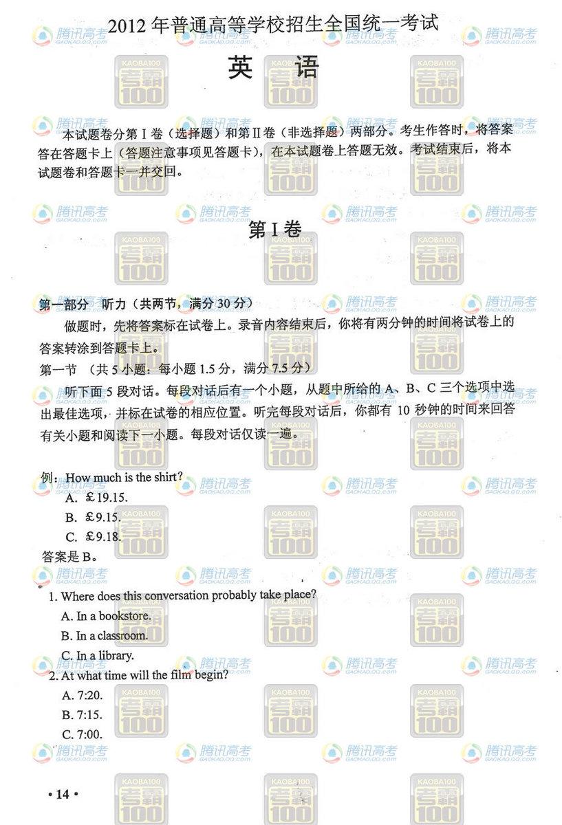 高考新课标英语卷答案