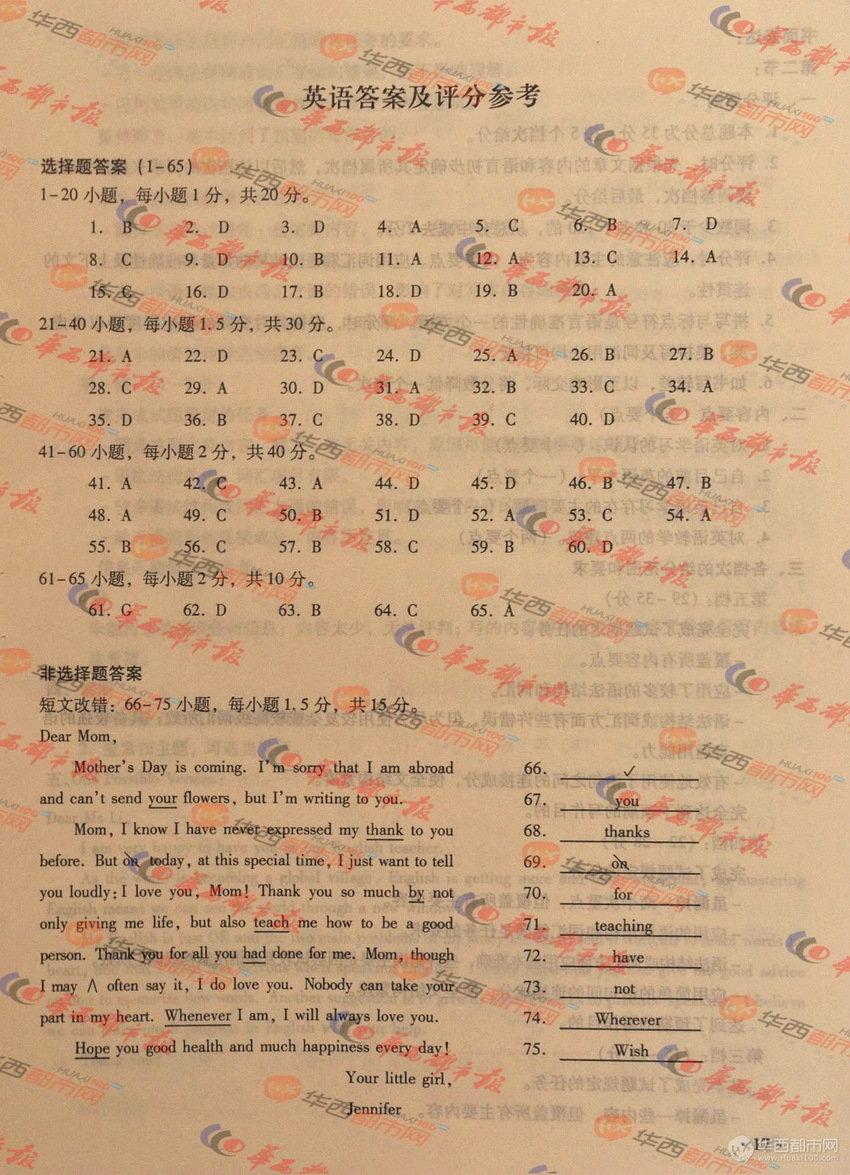 2012年四川高考英语试卷答案