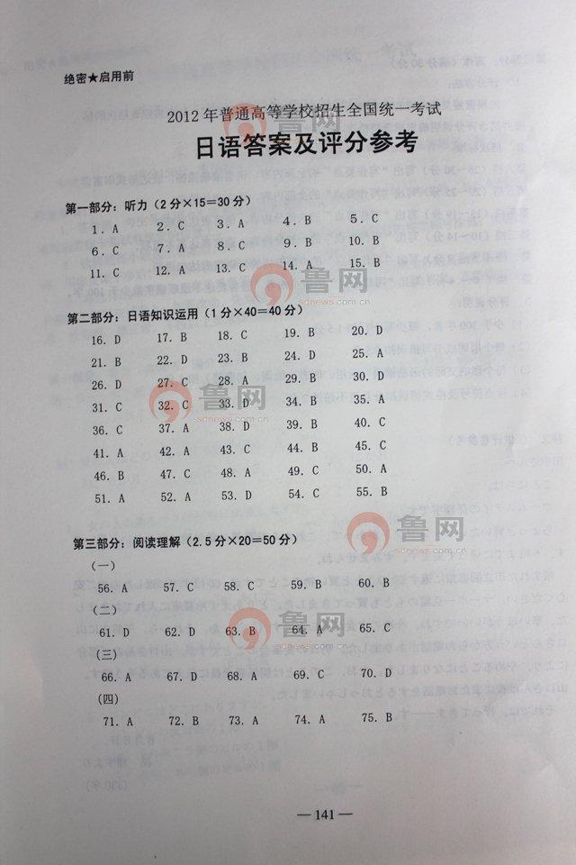 2012年山东高考日语考试试题及答案