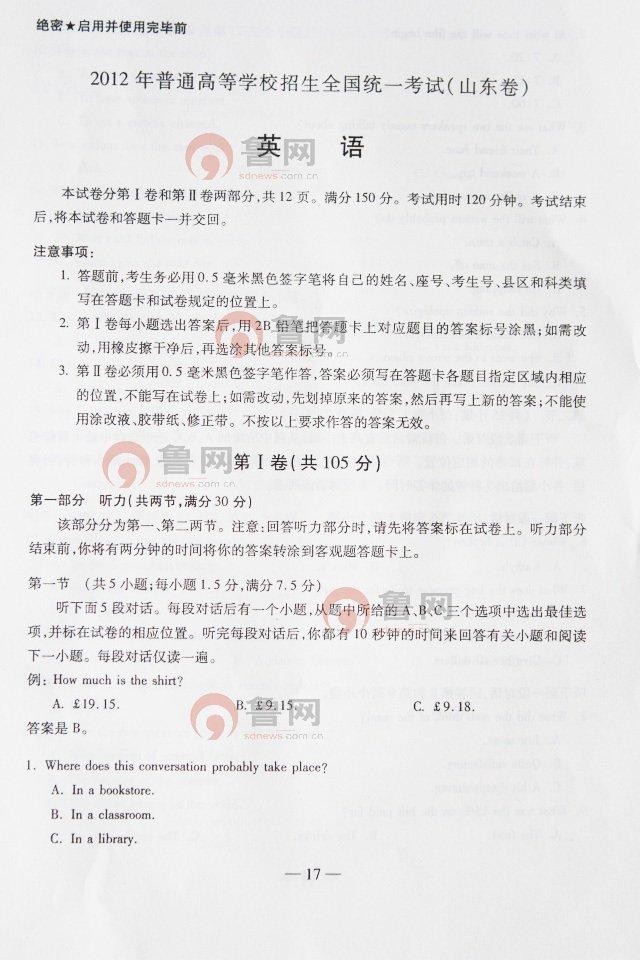 2012年山东高考英语试题图片版