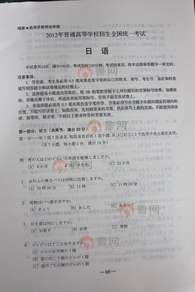 2012年山东高考日语考试试题图片版