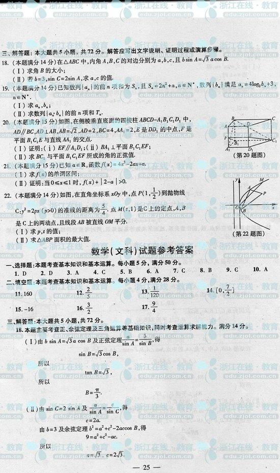 2012浙江高考数学答案,2012浙江高考数学试题及答案,2012浙江高考数学试卷答案,