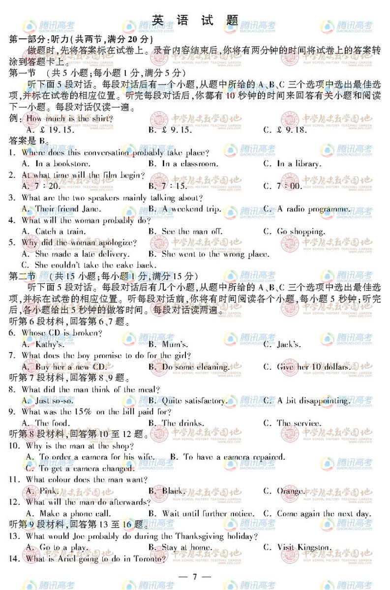 2012江苏高考英语试卷,2012江苏高考英语试卷下载,2012江苏高考英语试题下载,2012江苏高考英语试题,